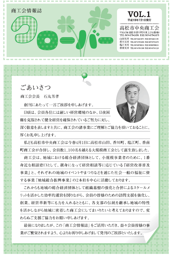 ハーモニー第01
