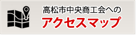高松市中央商工会へのアクセスマップ