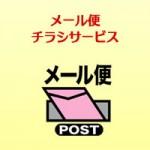 メール便チラシサービス