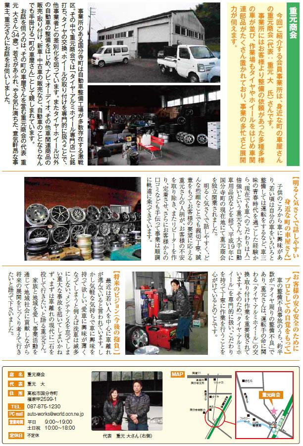 16_重元商会