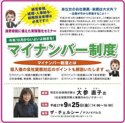 マイナンバー制度講習会02