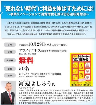 消費税転嫁対策講習会02