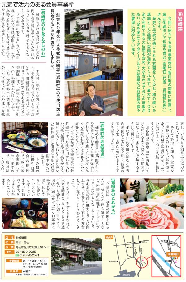 iwasakisou1