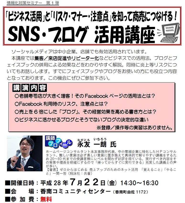 SNS・ブログ活用講座