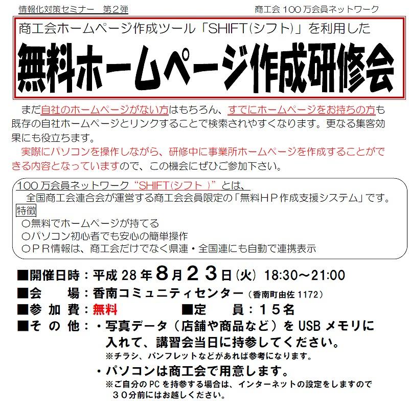 無料ホームページ作成研修会