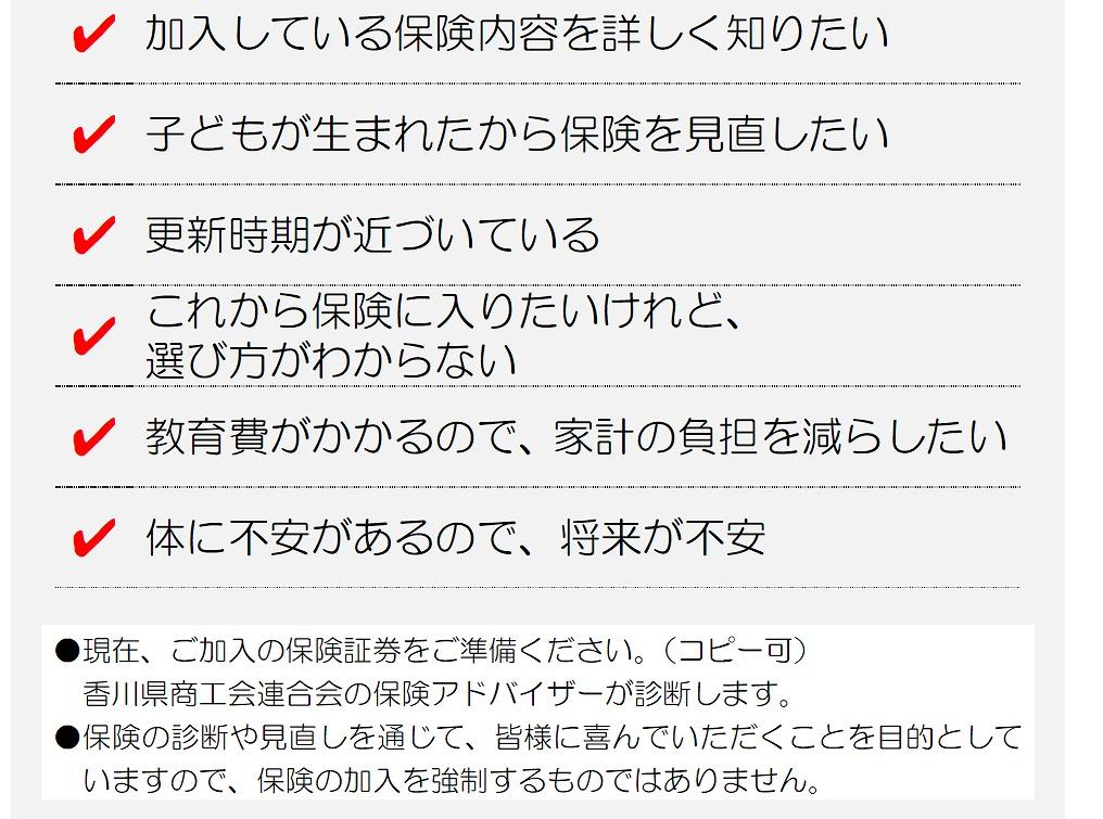 保険無料相談会②