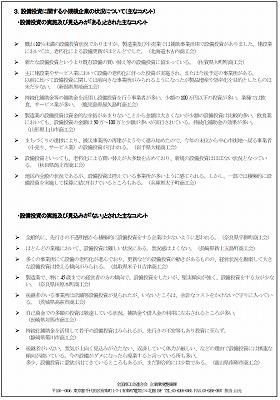 平成28年07月 景気動向調査(付帯調査)②