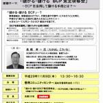 BCP策定研修会