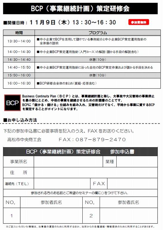 BCP策定研修②