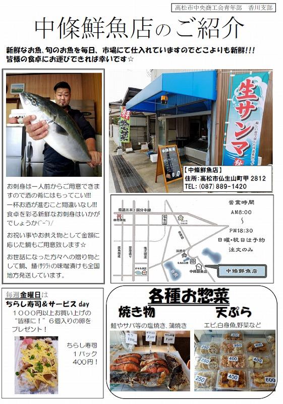 中條鮮魚店のご紹介(青年部員)