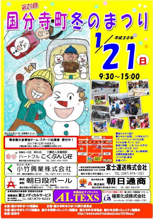 国分寺町冬のまつりポスター