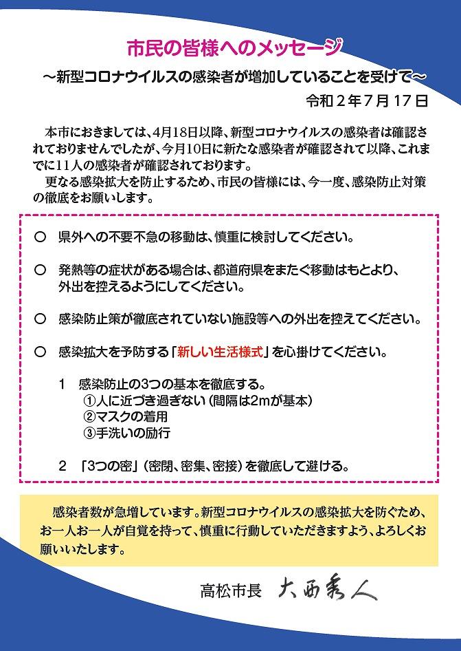 者 の 感染 市 高松 コロナ 〈新型コロナ〉香川県で81日ぶりに感染者を確認 高松市の70代の男性、感染経路は不明