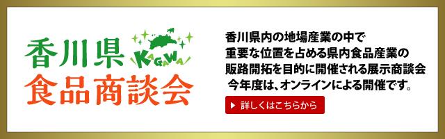 香川県食品商談会